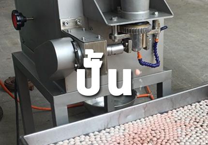 GRPD - Meatball Making Machine - ปั้น - อินสไปร์ แมช 02 5439935
