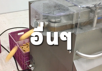 GRPD - related sausage machine - อินสไปร์ แมช 02 5439935